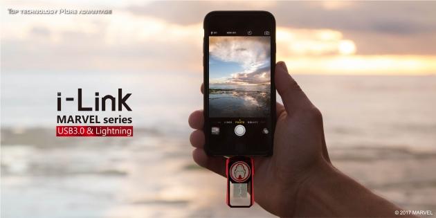 漫威系列i-Link iOS OTG雙頭碟 2