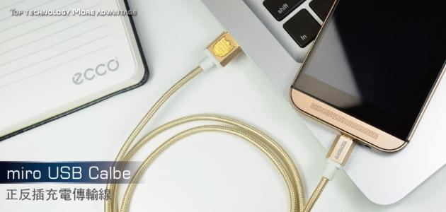 正反插micro USB充電傳輸線 1